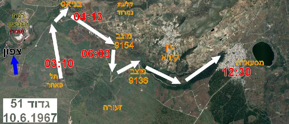 """מרשם תנועה ולו""""ז גדוד 51 ביום 10 ביוני 1967. כיבוש מחנות בניאס והגעה למסעאדה כת""""פ חטיבה 45"""