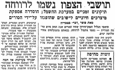 """עיתון """"דבר"""", 12.6.1967"""