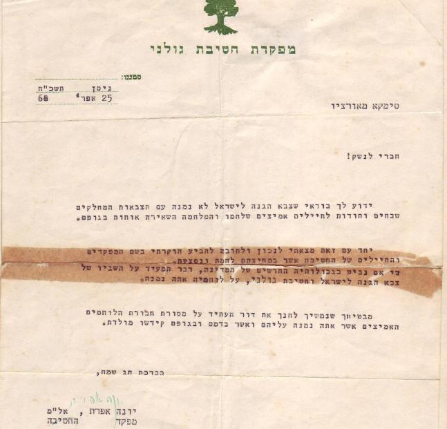 """מכתב המח""""ט יונה אפרת לאילן סימקה. נראה שנוסח דומה נשלח לכל פצועי החטיבה במלחמה"""