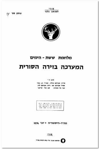 שער ספר המערכה בזירה הסורית שהוציאה מחלקת היסטוריה בשנת 1974