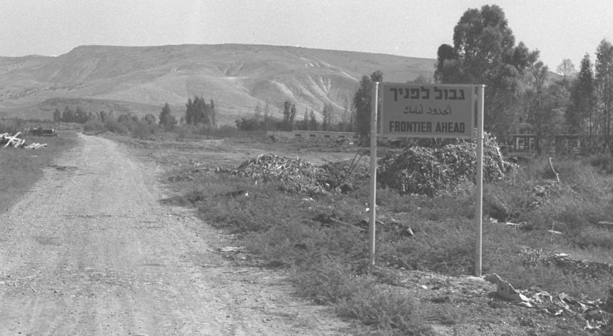"""הגבול מול הרמה הסורית [צילום: משה מילנר, לע""""מ]"""